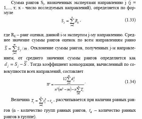 Конкордации коэффициент связанные ранги